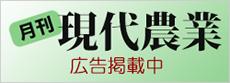 月刊 現代農業 広告掲載中
