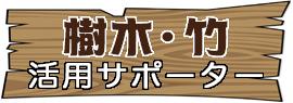 粉砕機・薪割り機専門|樹木・竹活用サポーター